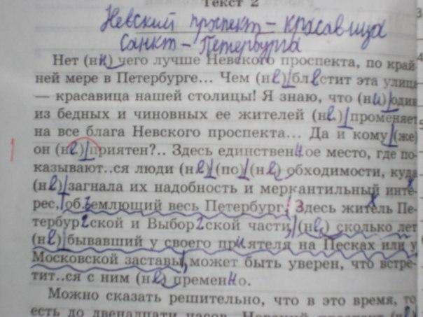 Комплексный анализ текста 8 класс ответы. Малюшкин