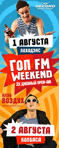 ГОП FM WEEKEND • 1-2 АВГУСТА • СПБ