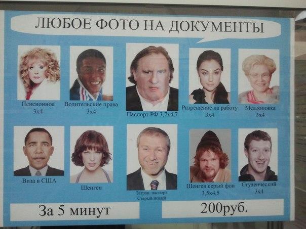 Завтра делаю фото на паспорт