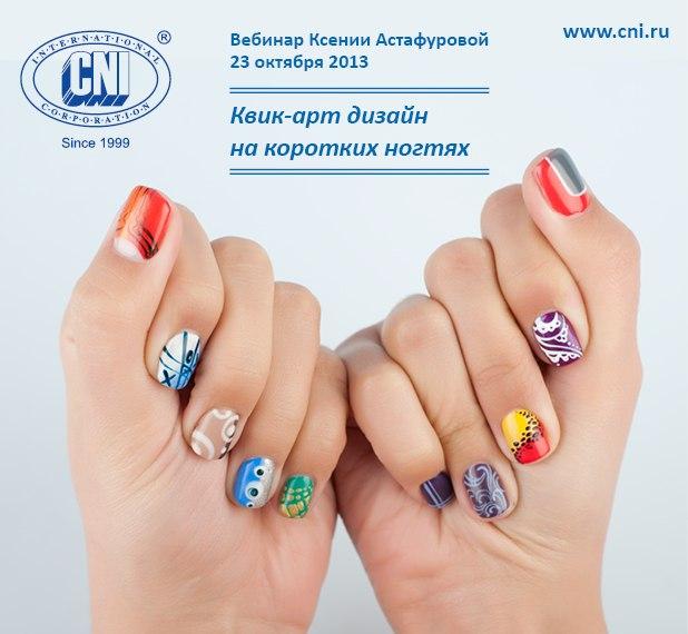дизайны на коротких ногтях
