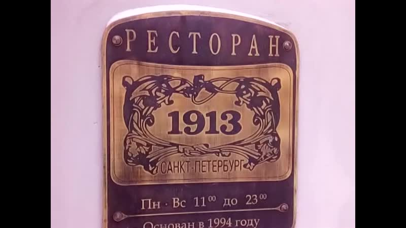 Питер, Вознесенский 13, ресторан 1913