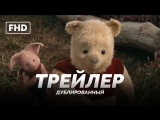 DUB | Трейлер: «Кристофер Робин» / «Christopher Robin», 2018
