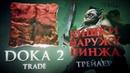 DOKA 2 Trade трейлер Пародия