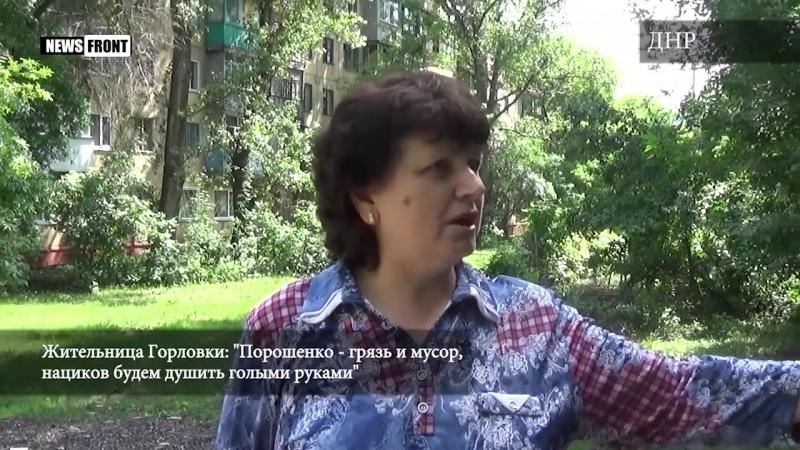 Жительница Горловки «Порошенко — грязь и мусор, нациков будем душить голыми руками»