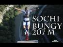 Skypark Sochi Jump Bungy 207 | Скайпарк Сочи прыжок 207 метров