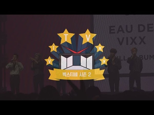 빅스(VIXX) VIXX TV2 ep.84