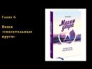 Магия утра - Хэл Элрод. Аудиокнига (Полностью)