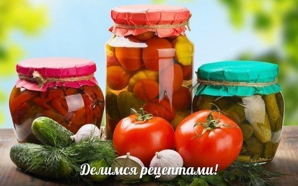 🍯 ЗАГОТОВКИ НА ЗИМУ 🍯 Ваши фирменные рецепты консервирования! 🍒 Компотов 🍅 Закаток 🍓 Варенья 🍛 Салатов Заходите, обсуждайте 👉