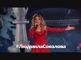 Людмила Соколова / концерты +7-916-613-77-83