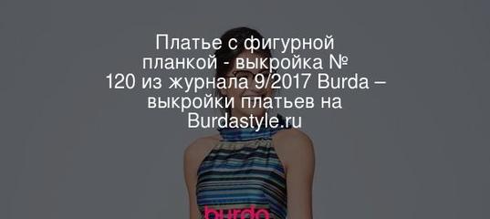 efab948d7c2 Платье с фигурной планкой - выкройка № 120 из журнала 9 2017 Burda –  выкройки платьев на Burdastyle.