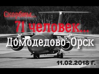 Крушение самолета Ан-148 под Москвой в лицах. (11.02.2018)