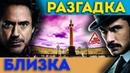 Вот что было НА МЕСТЕ Санкт Петербурга 300 Лет НАЗАД Разгадка БЛИЗКА