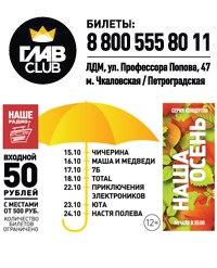15-24.10 - Серия концертов «Наша Осень» (50 руб)