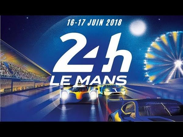 24h.LeMans 2018 Трек Сарта, Франция Гонка Часть 1