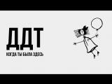 Премьера клипа! ДДТ — Когда ты была здесь (13.03.2018)