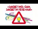 социальный ролик ЗАСВЕТИСЬ САМ ЗАСВЕТИ РЕБЁНКА