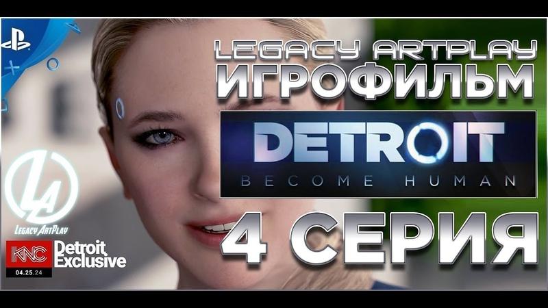 Detroit become human Стать человеком   Игрофильм 4 серия: Иерихон   прохождение Playstation 4