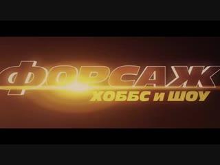 ФОРСАЖ: ХОББС И ШОУ, Трейлер, в кино с 1 августа