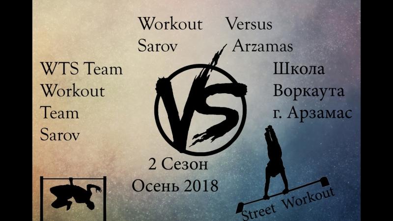 Workout Versus. Арзамас VS Саров. Сезон 2. Часть 5
