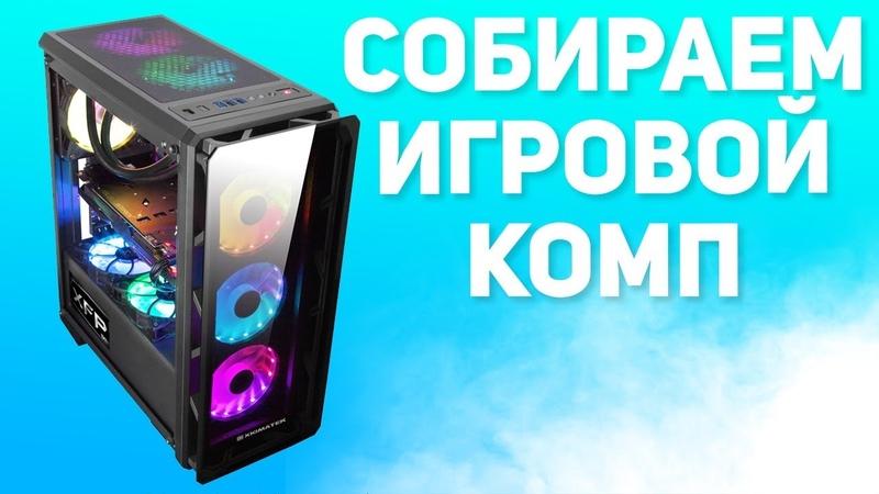 СОБИРАЕМ ИГРОВОЙ КОМП - GIGABYTE Z370 AORUS GAMING 7, i7 8700k, GTX 1060