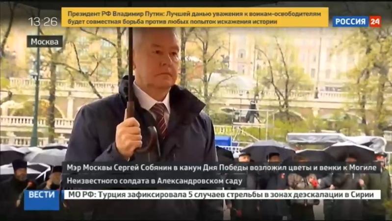 Новости на Россия 24 • Мэр Москвы возложил цветы к Могиле Неизвестного солдата