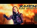 Люди Икс Тёмный Феникс / X-Men: Dark Phoenix (2018) Официальный русский трейлер