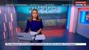 Новости на Россия 24 WikiLeaks вирус Hive создан ЦРУ а не Касперским