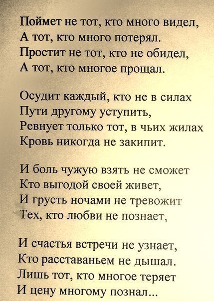 Стих о том что закончится