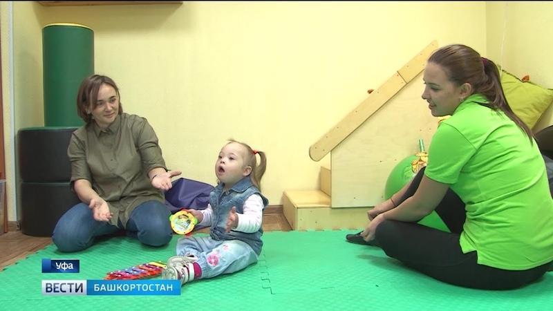 В Уфе появился центр ранней помощи детям инвалидам