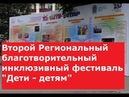 Второй Региональный благотворительный инклюзивный фестиваль Дети - детям