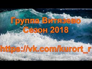Витязево. https://vk.com/kurort_r