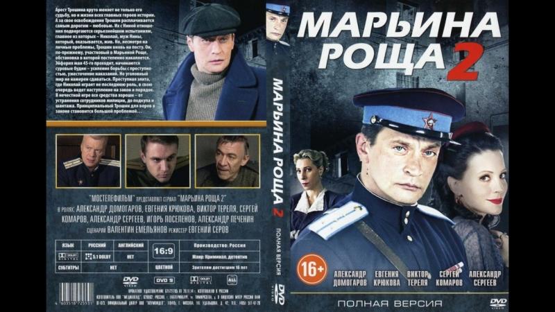 Марьина Роща 2 ТВ ролик 2014