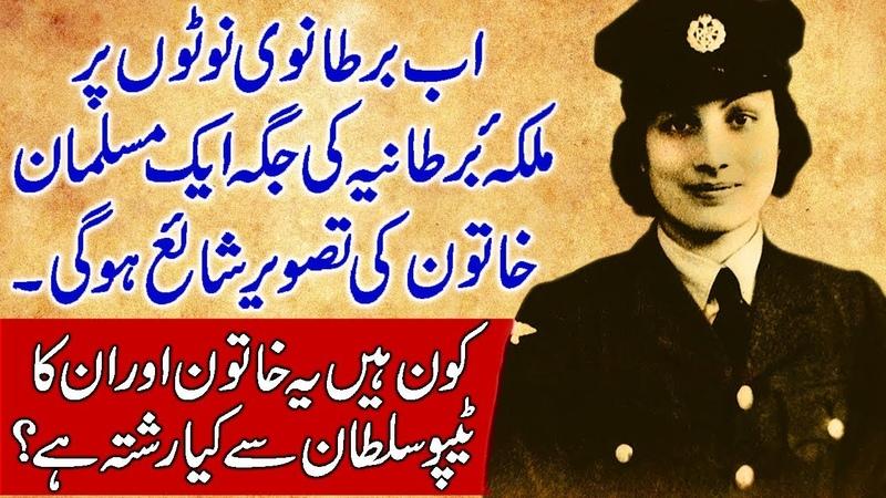 Noor Inayat Khan / A Muslim Spy Princess. Hindi Urdu