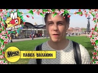 Павел Балакин приглашает на Фестиваль КВН М-ЛИГА