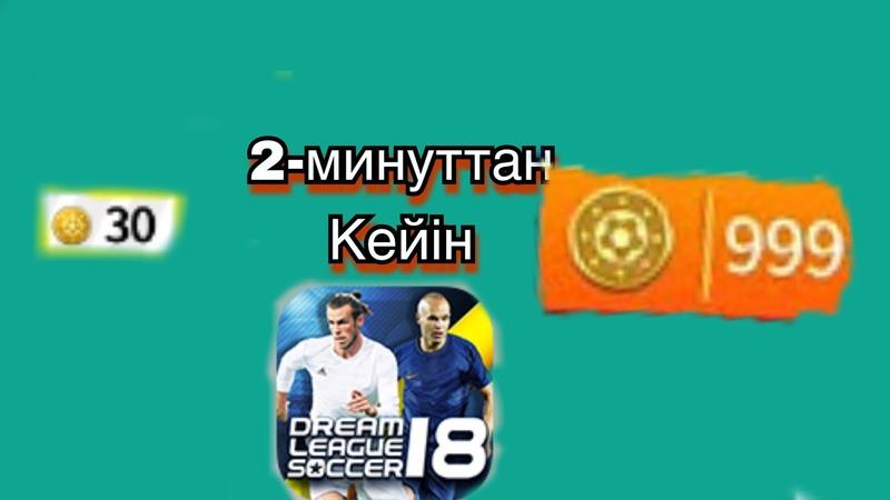 Dream League soccer 2018 [ Акшаны кобейту] {жане акша тез табу}\\ 2-минутта 1000 тг\\