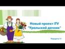 «Уральский дачник» - программа 15. ITV-Миасс. 19 августа 2018