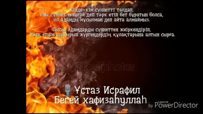 Ұстаз: Исрафил Бегей - Сүннеті Сүннетқой деп тәрк еткен адам бізден емес..