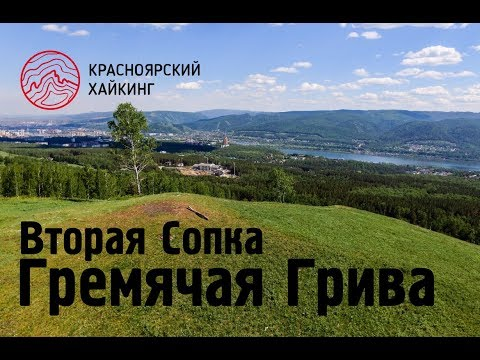 Вторая Сопка Гремячая Грива Красноярский Хайкинг