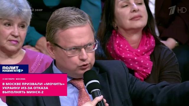 В Москве призвали «мочить» Украину из-за отказа выполнять Минск-2