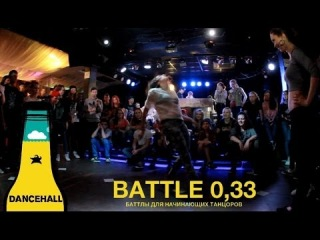 Нора Explora JUDGE | Battle 0,33