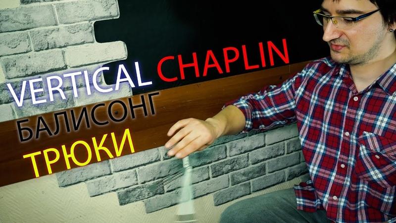 Нож бабочка Vertical Chaplin Icepick Spin Wrist Pass Cycle Балисонг трюки флиппинг для новичка