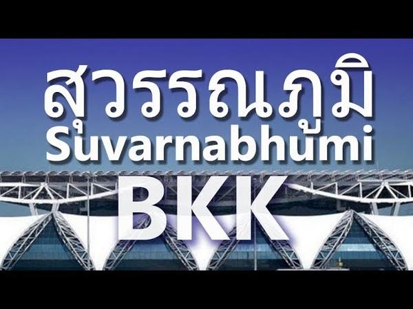 Bangkok Suvarnabhumi Airport | Arrival Departure | สนามบินสุวรรณภูมิ