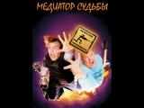 Медиатор судьбы -мюзикл, комедия, приключения, музыка, .2006