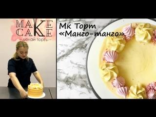 Мастер-класс торт