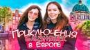 LETSTWINS Приключения близняшек в Европе