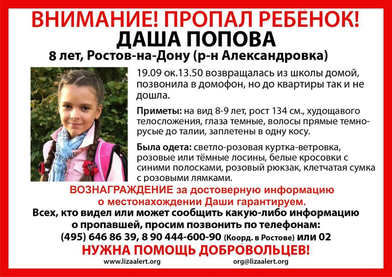 Девочки, вчера в Ростове пропал ребенок - Попова Даша. вот ссылки