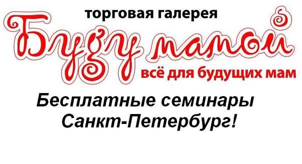 бесплатные_семинары_для_будущих_мам_курсы_материнства_клуб_буду_мамой_бесплатные