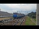 ЭД9М-0060 2001   № 6914 Киев-Волынский - Нежин