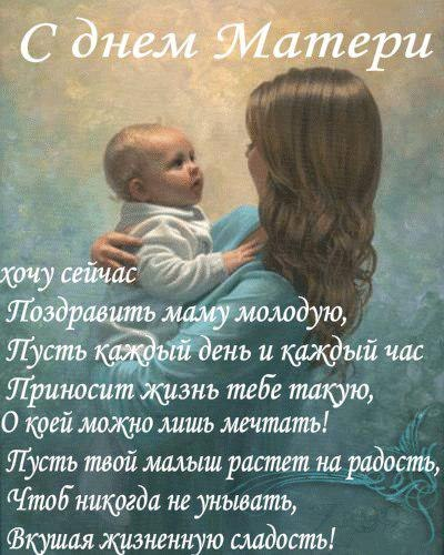Поздравление с днем рождения молодой мамочке прикольные