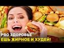 Ешь жирное и худей! «PRO здоровье»